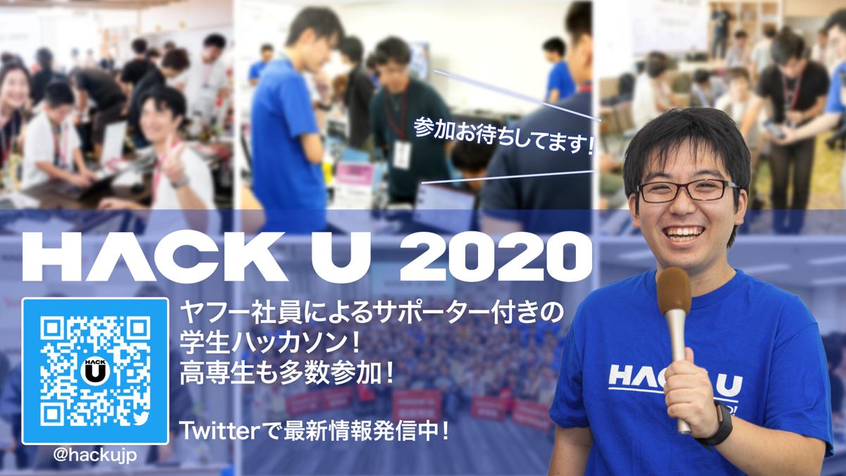 Hack U 2020