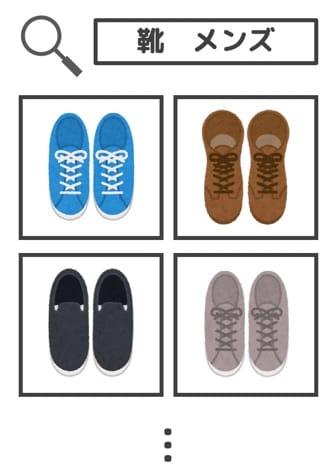 靴の検索結果