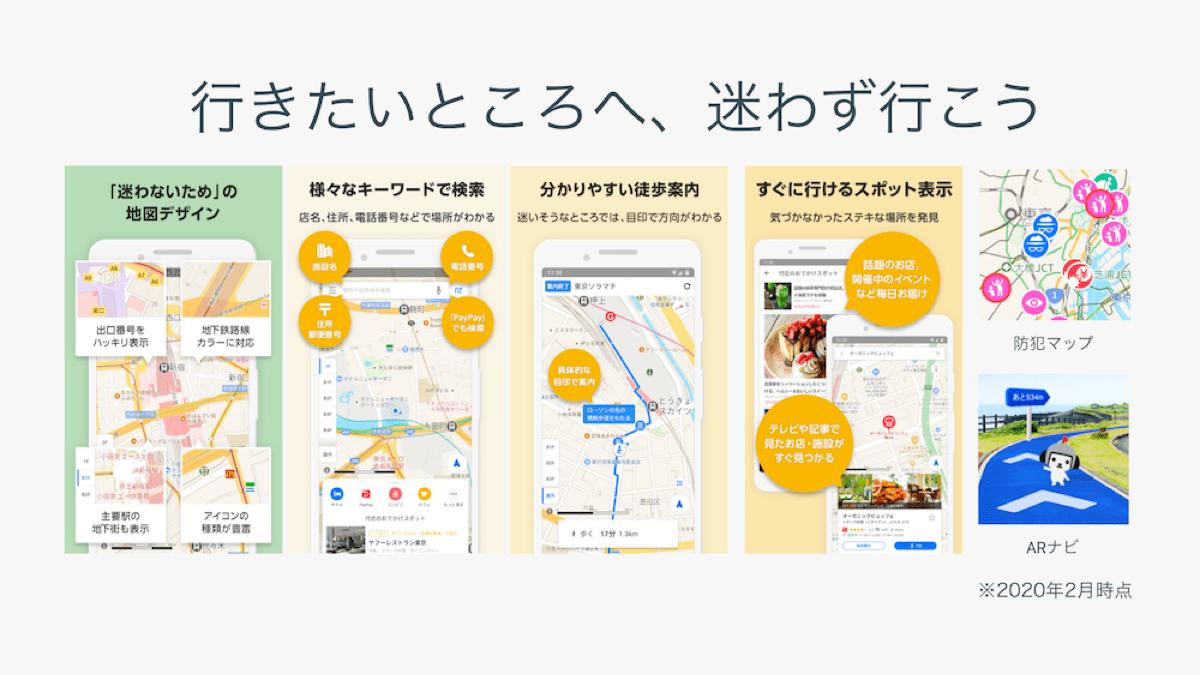 Yahoo! MAPアプリのコンセプトと主な機能
