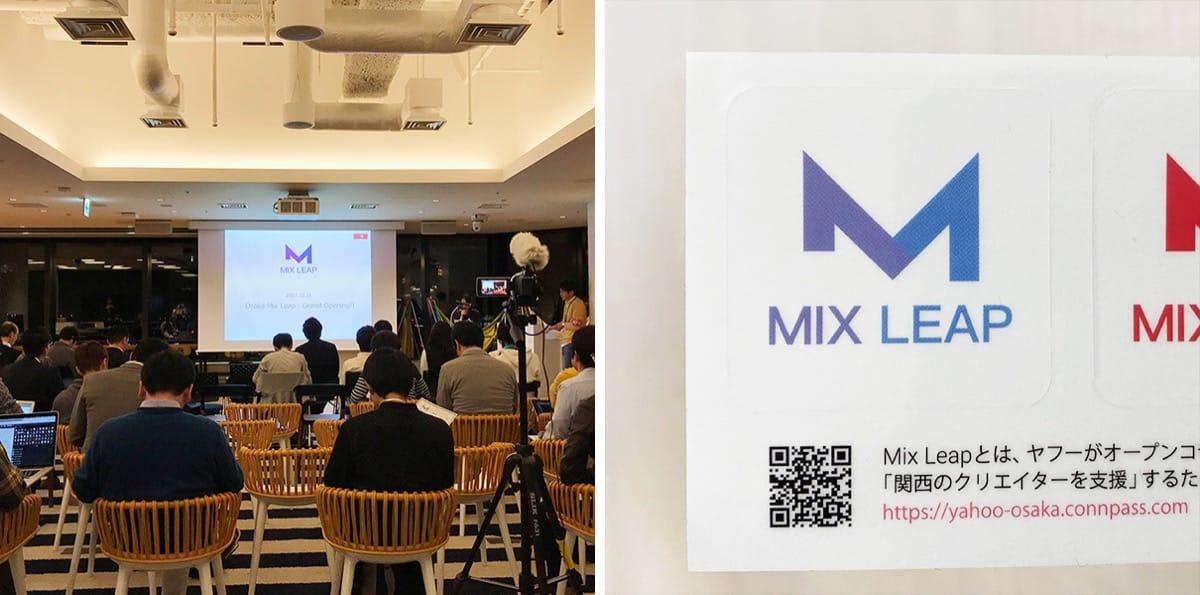 第1回 Mix Leapの様子とMix Leapの『Mのロゴ』