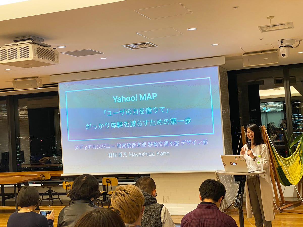 Yahoo! MAPアプリの林田