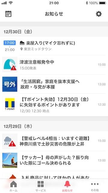 Yahoo! JAPANアプリの「お知らせ」画面