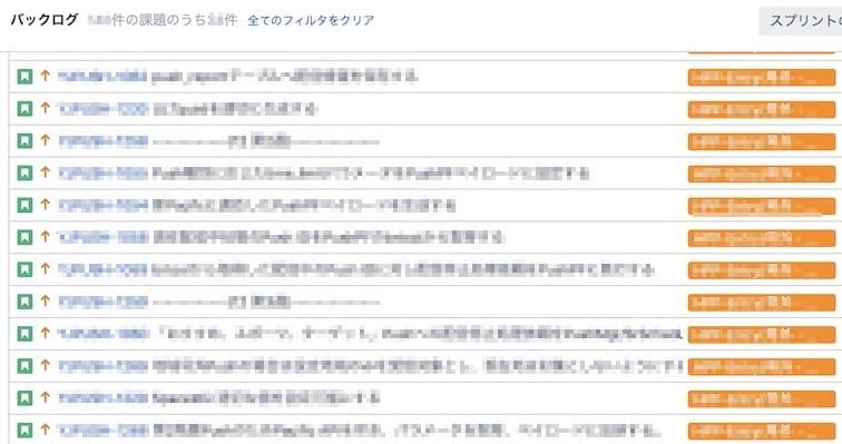 JIRAのバックログ画面