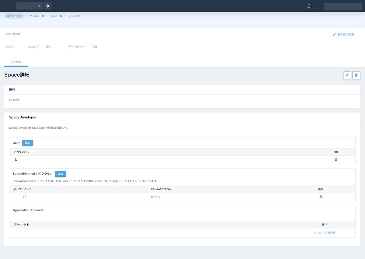 社内で提供されている設定ツールの画面