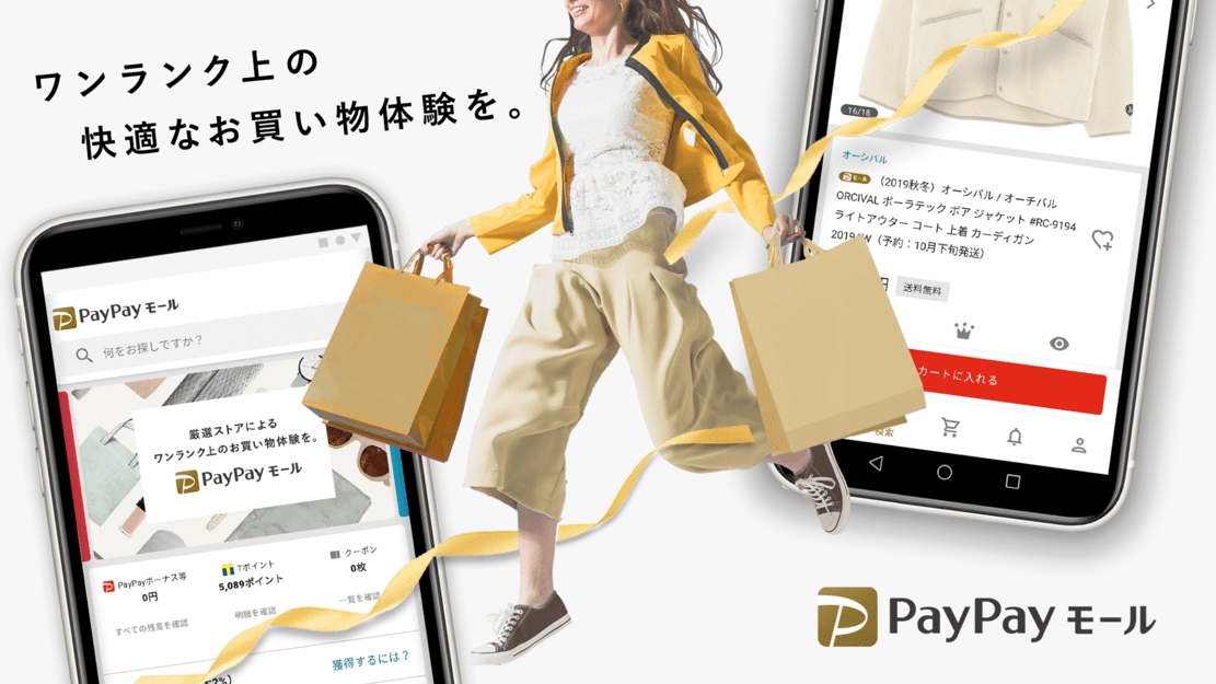 PayPayモールのプロモーション画像