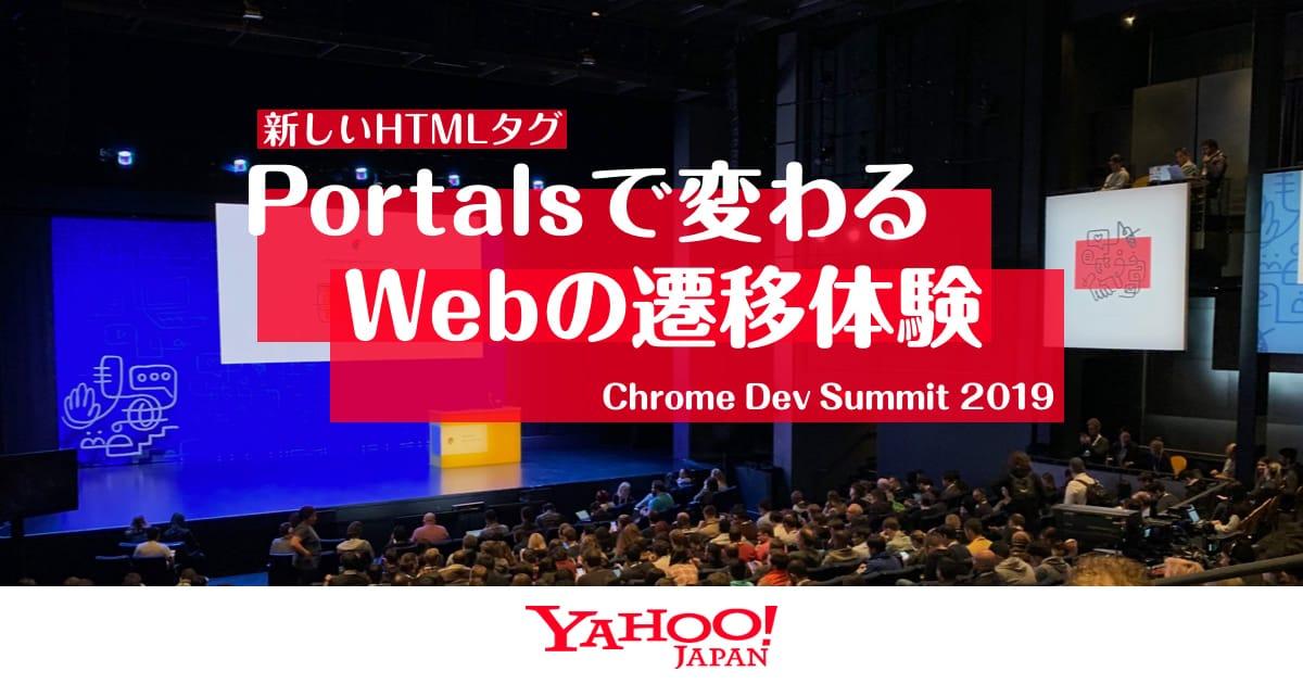 Portals機能で変わるWebの遷移体験