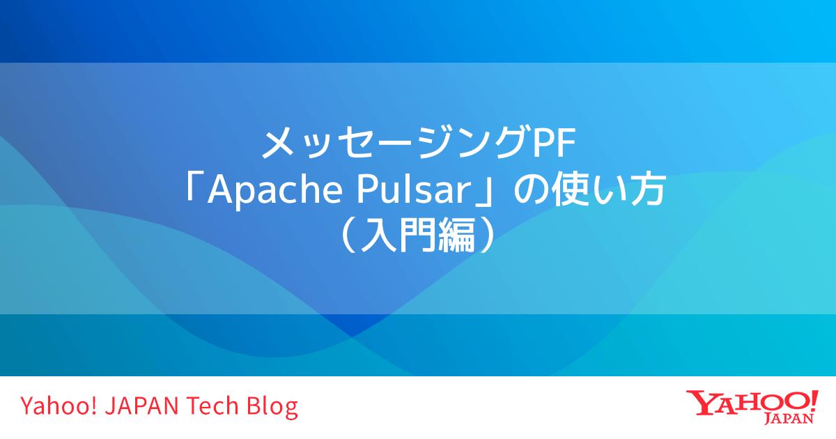 メッセージングPF「Apache Pulsar」の使い方(入門編)
