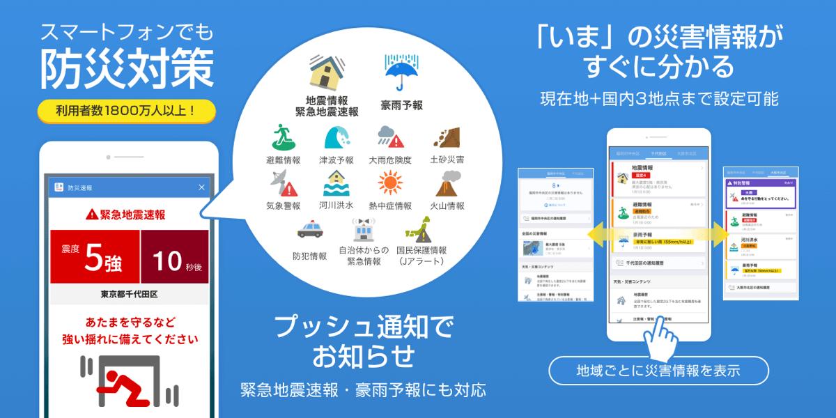 Yahoo!防災速報アプリの機能説明画像