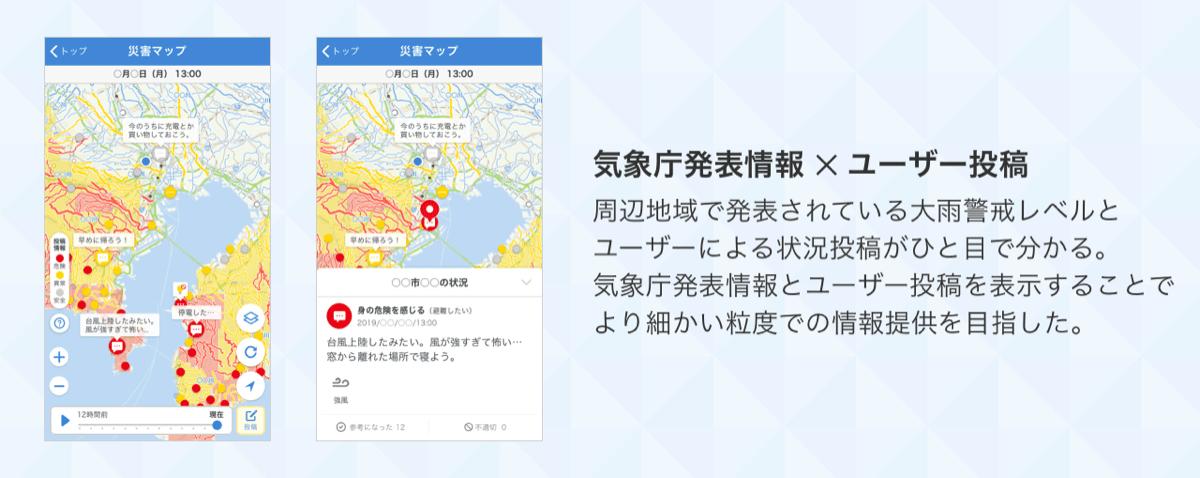 気象庁発表情報とユーザー投稿の表示画面