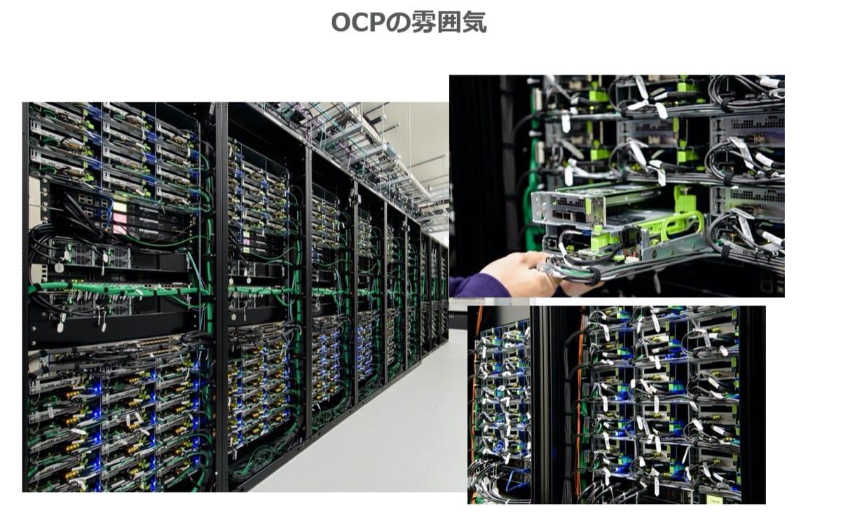 OCPの風景