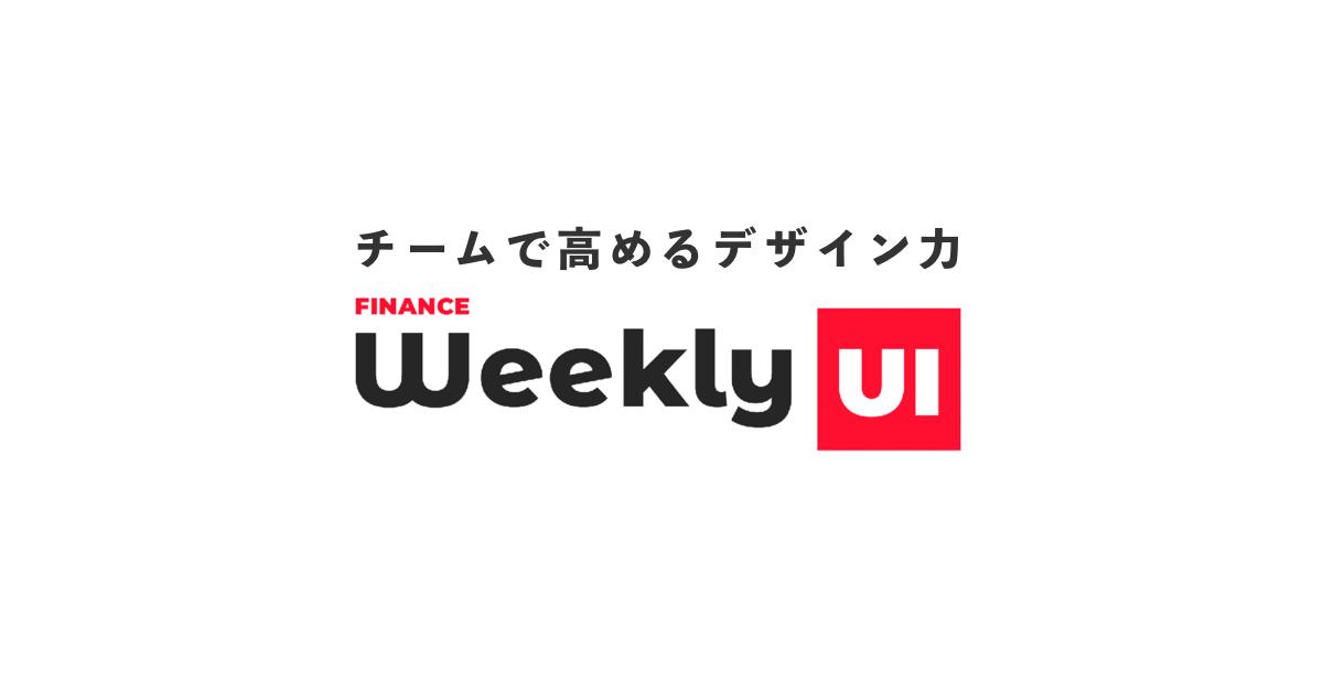 Weekly UI