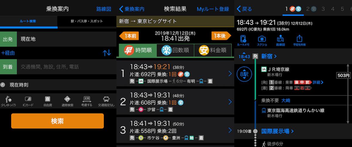 Yahoo!乗換案内アプリのダークモード画面