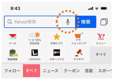 Yahoo! JAPANアプリの検索窓のマイクアイコン