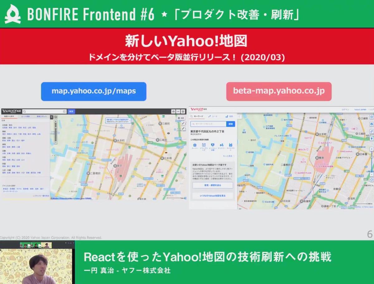 Reactを使ったYahoo!地図の技術刷新への挑