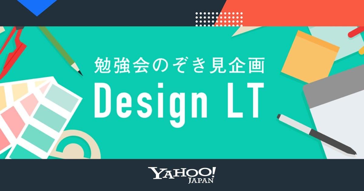 勉強会のぞき見企画 Design LT