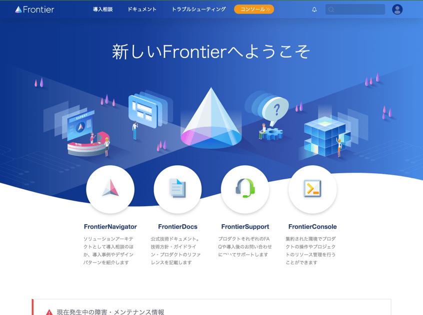 社内技術ポータルサイトのトップページ