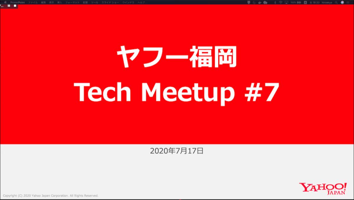 オンラインイベントの開始前のスライド