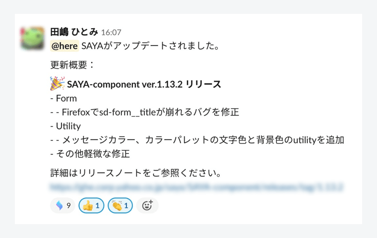 Slackに投稿されたシステムアップデートのお知らせ