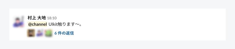 作業開始を知らせるSlackのコメント