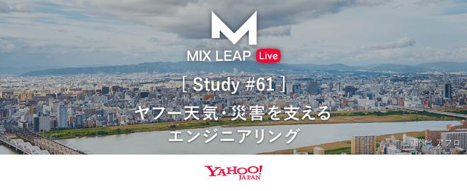 MixLeap Live Study #61 - ヤフー天気・災害を支えるエンジニアリング