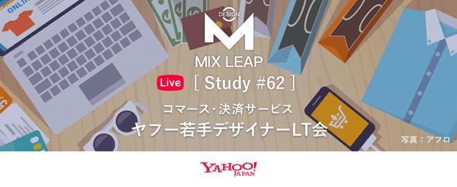 MixLeap Live Study #62 - ヤフー若手デザイナーLT会