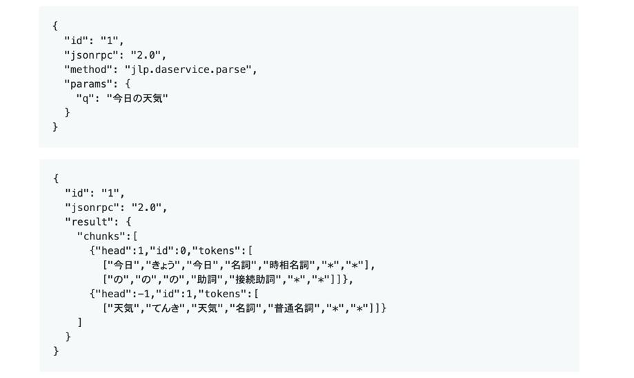 Yahoo!デベロッパーネットワークの係り受け解析APIの例