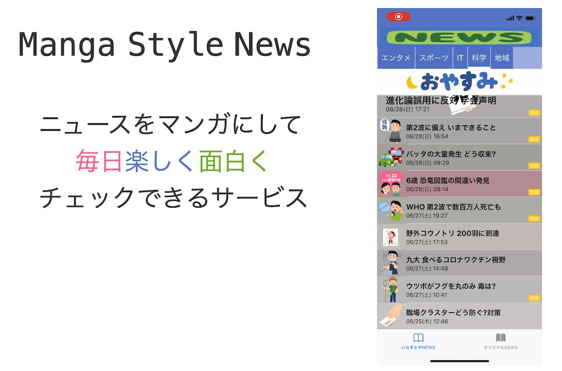 「Manga Style News」完成作品