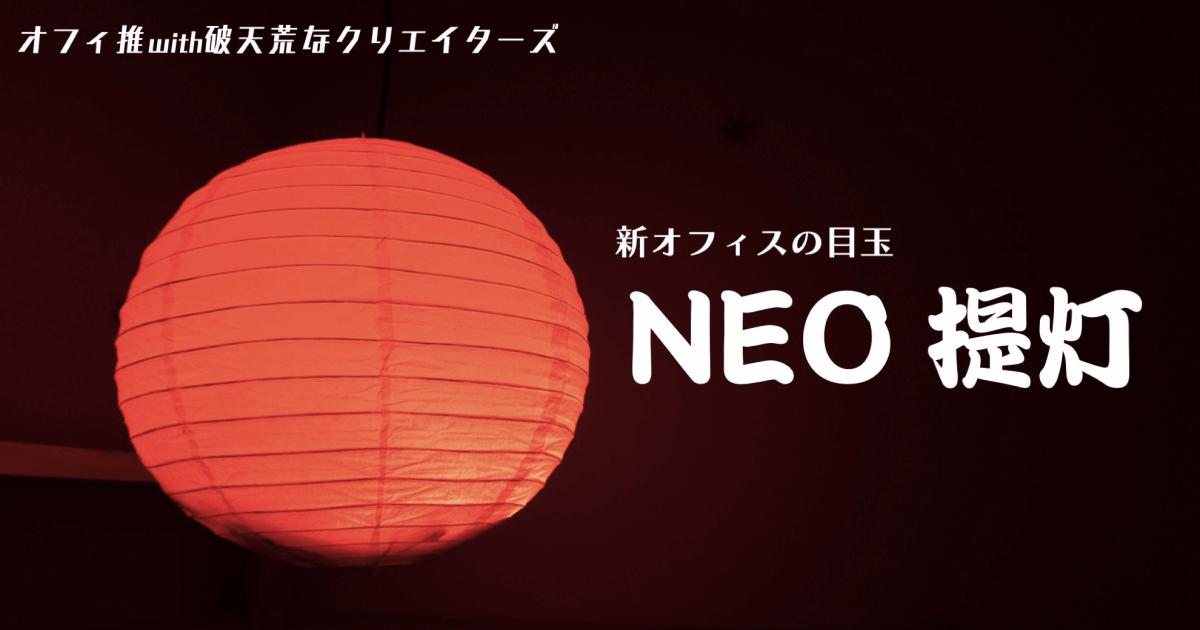 NEO officeで使う提灯