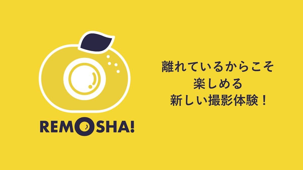 """REMOSHA!の宣伝ビジュアル"""