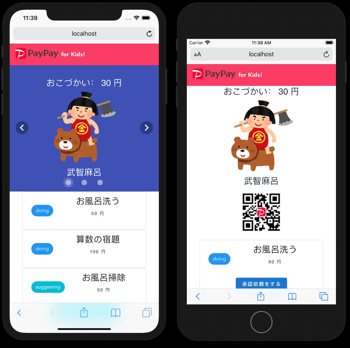 開発したアプリ-PayPay for Kids