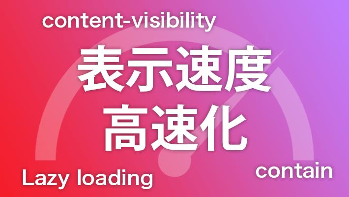表示速度最適化の仕様、content-visibility,Lazy loading,contain