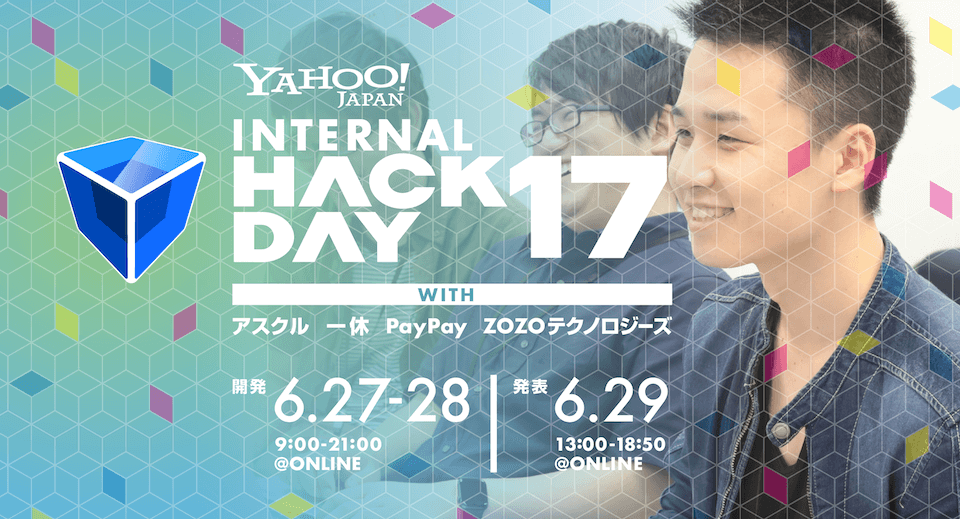 Internal Hack Dayの告知画像