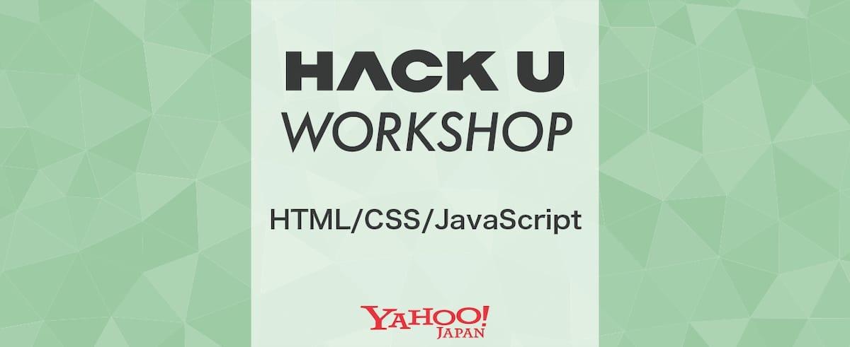 Hack U Workshopのタイトル画像