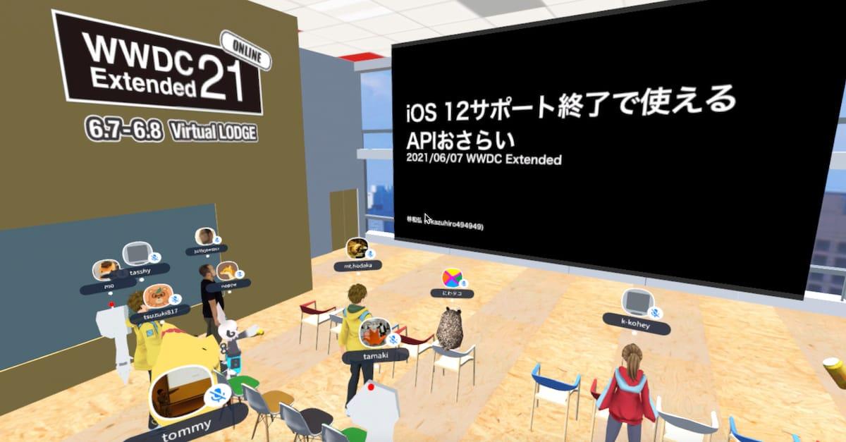iOS 12サポートをやめると使えるAPIおさらい