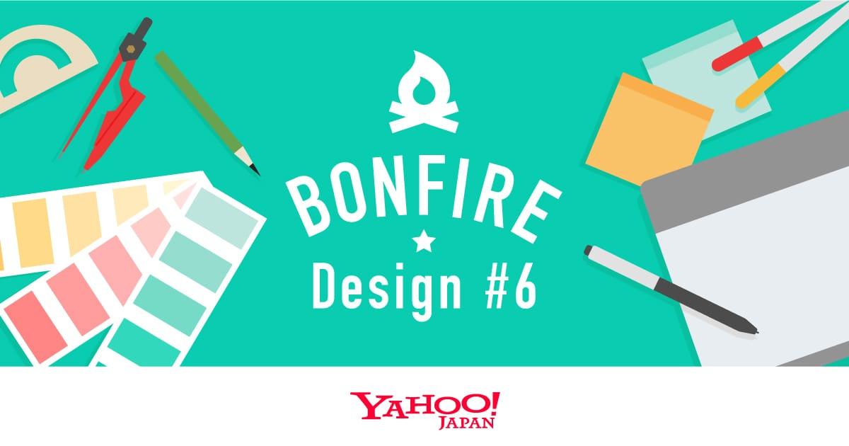 ライフスタイルの急速な変化に、デザイナーはどのように向き合っているか?- Bonfire Design #6 レポート