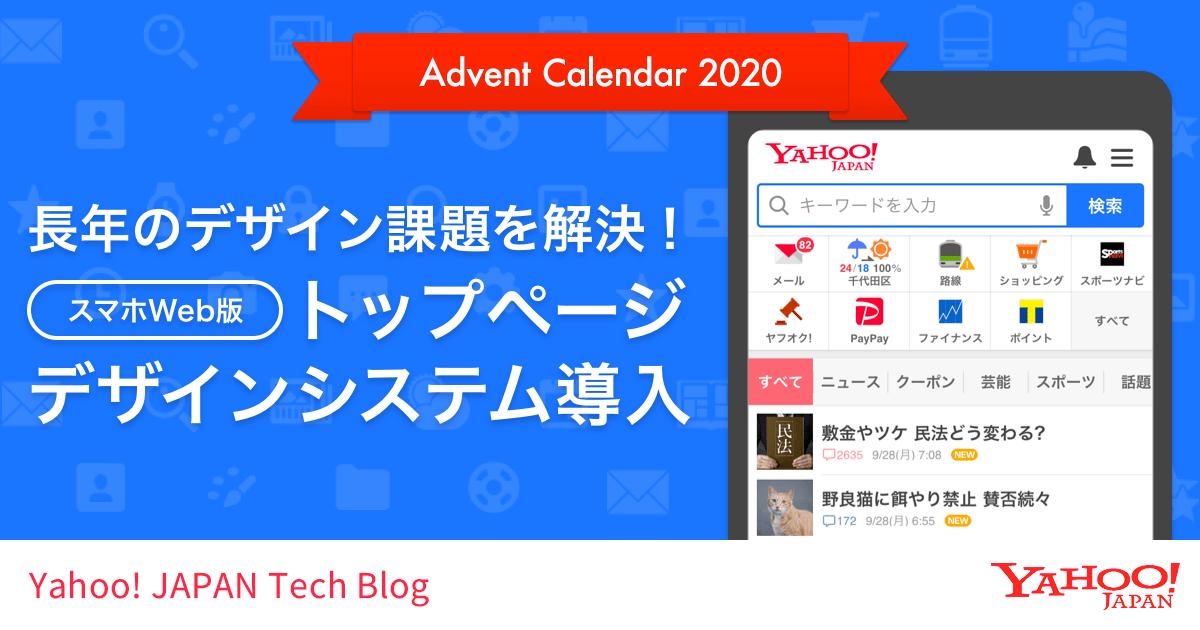 Advent Calandar 2020 長年のデザイン課題を解決! スマホWeb版トップページ デザインシステム導入