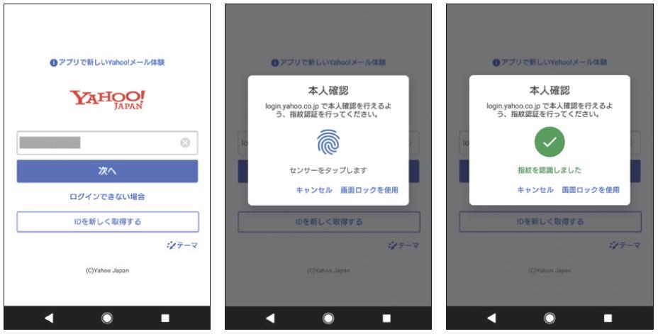 Yahoo! JAPANの生体認証の画面遷移