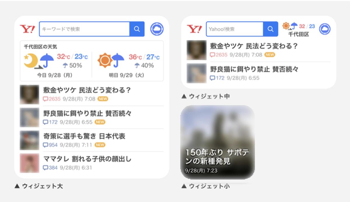 Yahoo! JAPANアプリのウィジェット画面