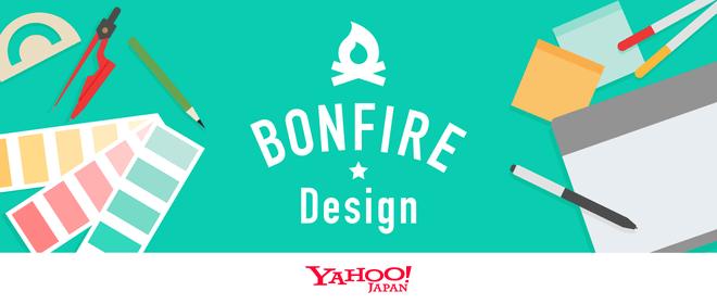 Bonfire Design #6