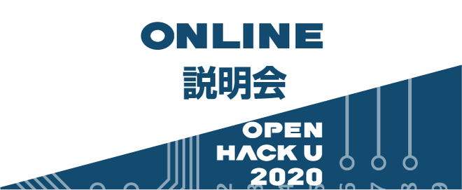 Open Hack U 2020 Vol.4 Vol.5 説明会