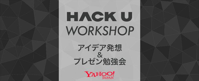 Open Hack U 2020 出場者限定 アイデア発想&プレゼン勉強会