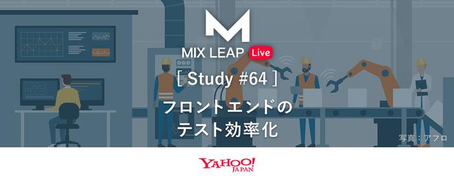 MixLeap Live Study #64 - フロントエンドのテスト効率化