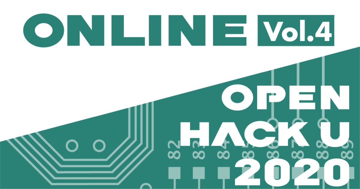 Open Hack U 2020 Online Vol.4発表会
