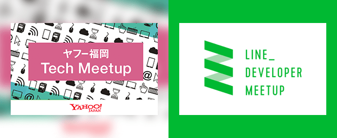 LINE Fukuoka & ヤフー福岡 Developer Meetup #1