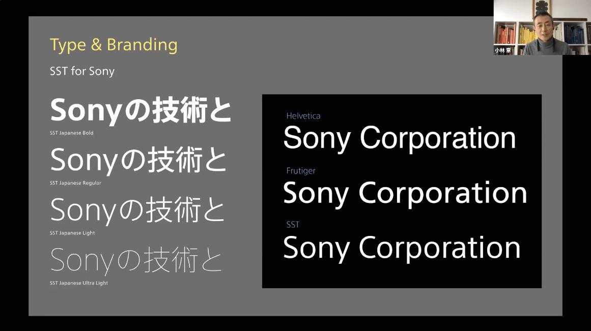 Sonyのコーポレートフォント SST