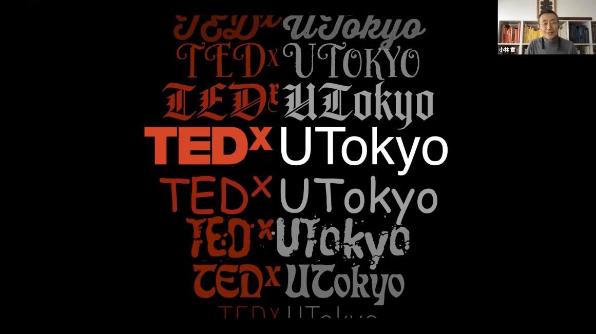 TEDxUTokyoイベントタイトル