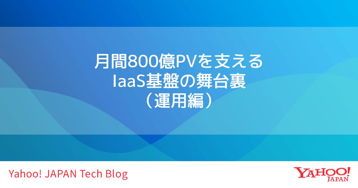 月間800億PVを支えるIaaS基盤の舞台裏(運用編)