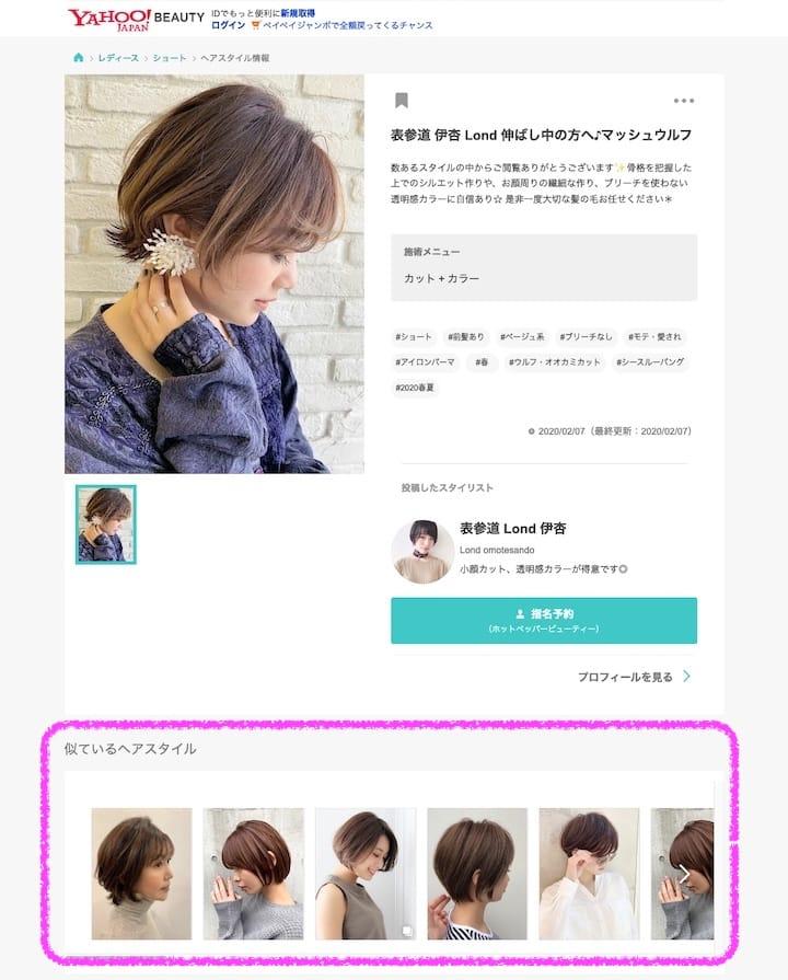 ヘアスタイル詳細画面の「似ているヘアスタイル」モジュール