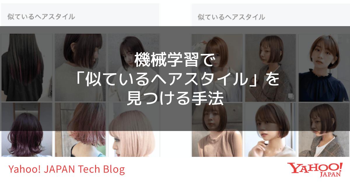 機械学習で「似ているヘアスタイル」を見つける手法 〜 Yahoo! BEAUTYでの実装事例