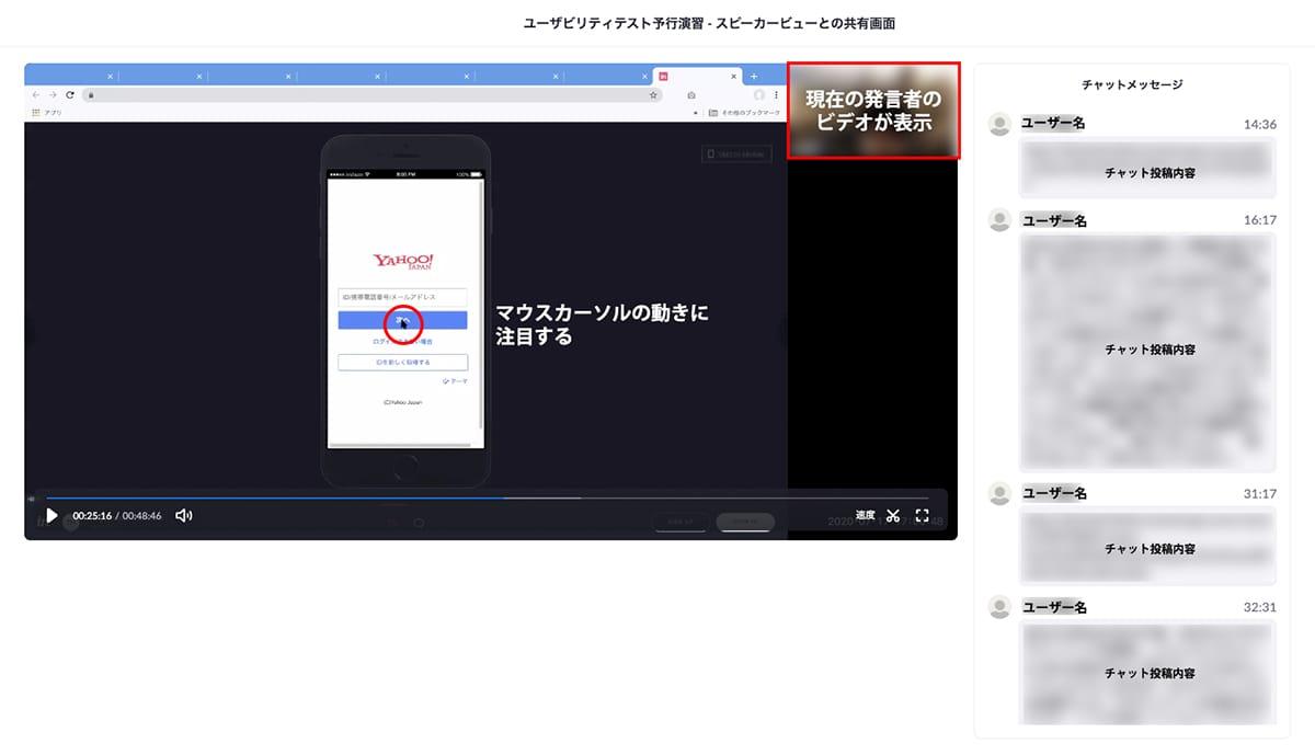 Zoomレコーディングの録画を再生した画面